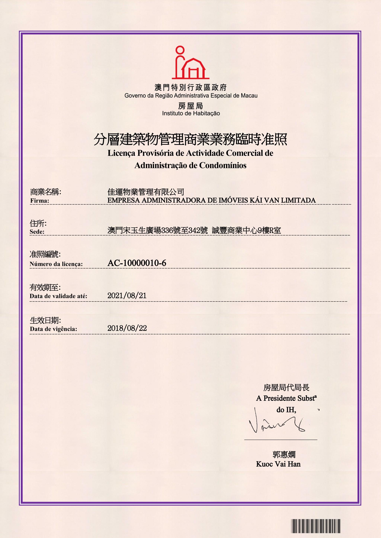(最新)臨時准照20180822-20210821(9R)
